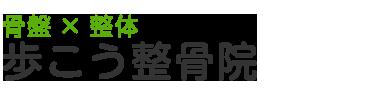 勝田台の整体は口コミNO.1「歩こう整骨院」 ロゴ